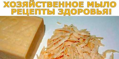 хозяйственное мыло для волос и другие народные средства