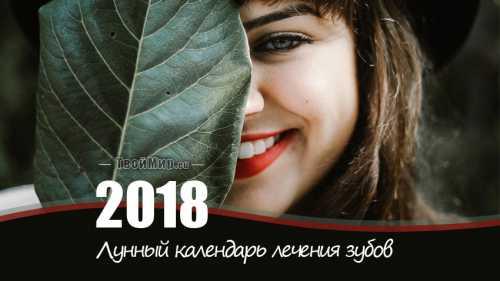 лунный календарь на 2018 год: фазы луны, лунные дни 2018
